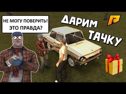 ПОДАРИЛ ДОБРОМУ БОМЖУ МАШИНУ - РАДМИР РП КРМП