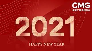 中国中央广播电视总台台长向海外受众祝贺新年 |《中国新闻》CCTV中文国际 - YouTube