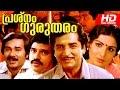 Malayalam Full Movie Prasnam Gurutharam Hd Comedy Movie Ft Prem ...