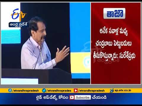 Union Minister Suresh Prabhu Praises CM Chandrababu | at CII Partnership Summit