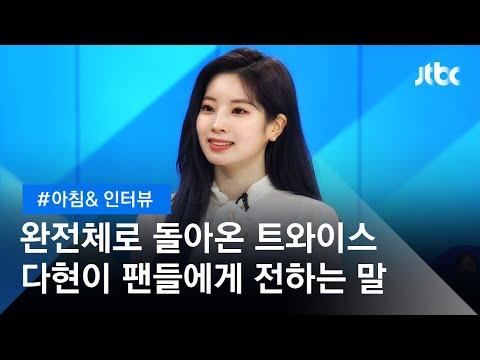 """[인터뷰] 다현 """"트와이스로 활동할 때 가장 큰 행복 느껴"""" (2020.06.02 / JTBC 아침&)"""