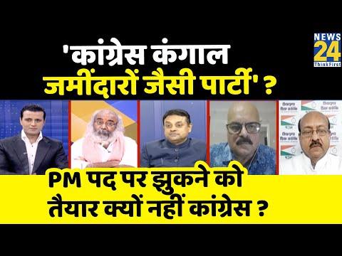 Rashtra Ki Baat: Sharad Pawar क्यों बोले Congress 'कंगाल जमींदार'? Rahul Gandhi | Manak Gupta