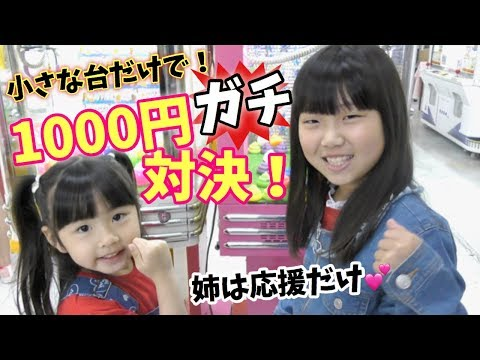 ミニクレーンゲームで1000円対決!怖いもの知らずの2人がガンガン攻める対決になった!【エブリデイ行田】
