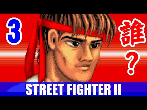[3/3] リュウ(Ryu) - ストリートファイターII(SEGA SATURN)