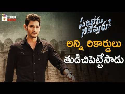 Sarileru Neekevvaru Movie Collections Create Records | Mahesh Babu | Rashmika | Vijayashanti
