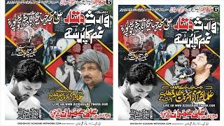 Live jalsa Zakir Ali imran jaffri 6 Safar 2020 Shiekhupora city