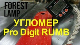 DIY Колхозный обзор -угломер Pro Digit Rumb.