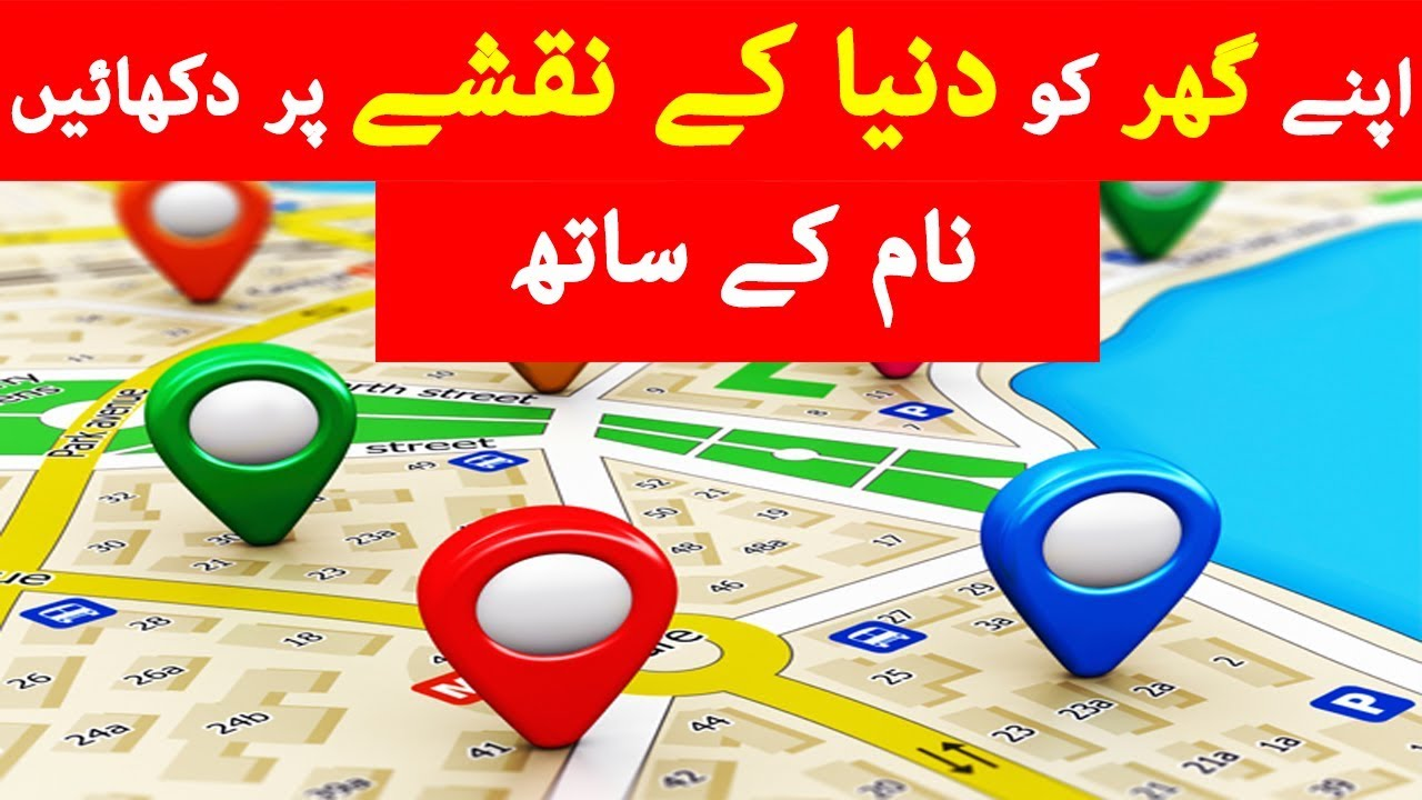 How to add your home at world map hindi and urdu 2018whats tech how to add your home at world map hindi and urdu 2018whats tech gumiabroncs Gallery
