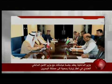 معالي وزير الداخلية يستقبل وزير الامن الداخلي الهندي 24-10-2016 Bahrain#