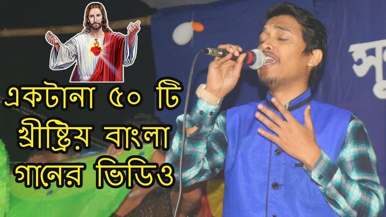 Non-Stop Bangla Christian Songs ৫০টি বাংলা খ্রীষ্টিয় গান | Rocky Talukder 1-5 Album