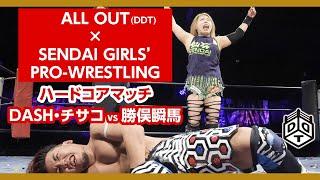 ハードコアマッチ DASH・チサコ vs 勝俣瞬馬 DASH Chisako vs Shunma Katsumata 2019.6.24 新木場大会