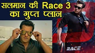 Race 3: Salman Khan has SECRET PLAN to protect film's suspense | वनइंडिया हिंदी