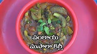 brinjal capsicum tomato curry|vankaya curry with capsicum|how to cook brinjal curry