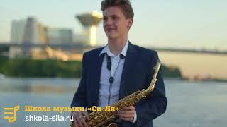 Уроки саксофона в Школе