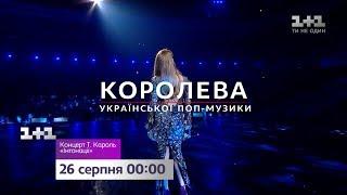 Концерт Тіни Кароль 'Інтонації' – дивись 26 серпня на 1+1