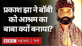 Ashram Series और OTT की Censorship पर Prakash Jha ने क्या कहा?  (BBC Hindi) Thumb