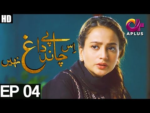 Is Chand Pay Dagh Nahin - Episode 4  - A Plus ᴴᴰ Drama
