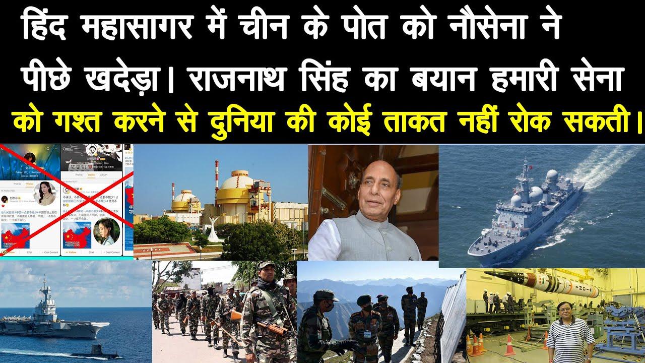 हिंद महासागर में चीन के पोत को पीछे खदेड़ा India joint naval exercise with France, Australia