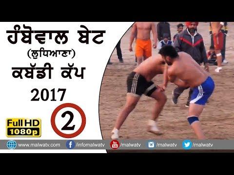 HAMBOWAL BET (Ludhiana)    KABADDI CUP - 2017     Full HD    Part 2nd