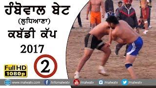 HAMBOWAL BET (Ludhiana) || KABADDI CUP - 2017 ||  Full HD || Part 2nd