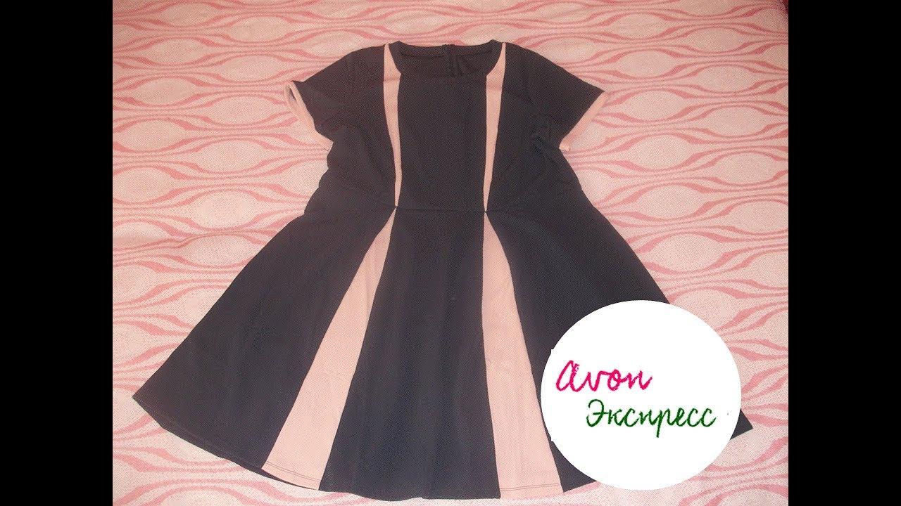Платья от эйвона розовая