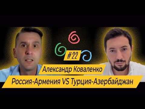 #22 Alexander Kovalenko - противостояние Армении и России против Азербайджана и Турции