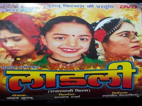 राजस्थानी फिल्म ## ए लाड़ली ## A Laadli ## Rajasthani Inspiring Movie ## Latest Film