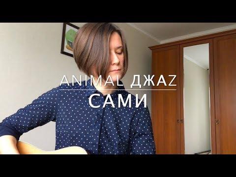 Animal ДжаZ - Сами (Acoustic Cover) | Акустически кавер