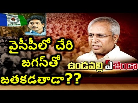 Is Undavalli Arun Kumar Planning to Join YCP ? | Political History | Political Picture | HMTV
