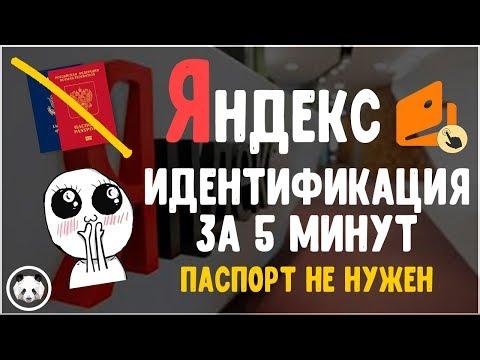ЗА 5 МИНУТ идентифицировать свой Яндекс Кошелек? (паспорт НЕ нужен)