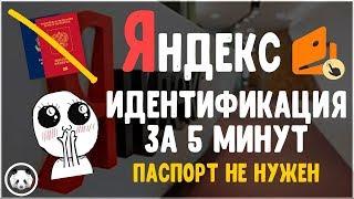 актуально Идентификация киви / Идентификация Яндекс денег, как обойти идентификацию 2020!!!