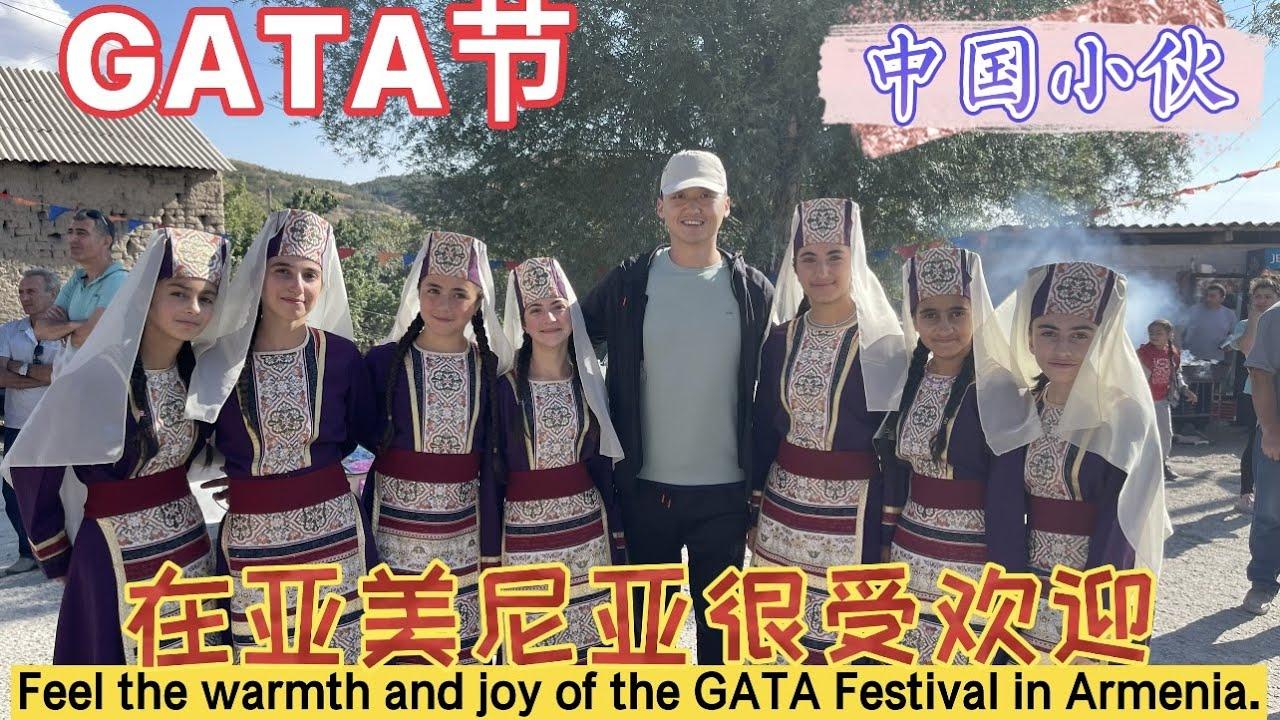 中國小伙參加亞美尼亞傳統節日備受歡迎,載歌載舞,中亞友誼歡聚一堂