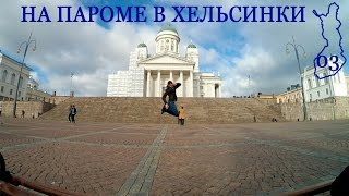 Прогулка по Хельсинки осенью(Смотрите весь плейлист https://www.youtube.com/playlist?list=PLpz4x_Ae4vFmy5Up9q9Ds_Fykfyfum0u9 На пароме прибываю в Хельсинки, показываю..., 2016-10-31T13:41:08.000Z)