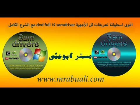 اقوى اسطوانة تعريفات كل الأجهزة Samdriver 15 Dvd Full مع الشرح الكامل