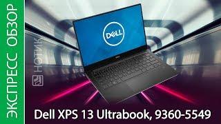 Экспресс-обзор ноутбука Dell XPS 13 Ultrabook, 9360-5549
