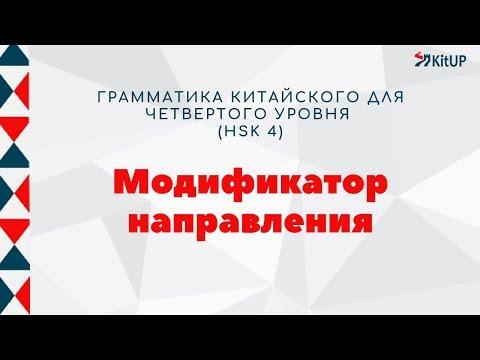 Комплемент направления | ГРАММАТИКА HSK 4