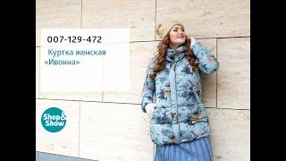 Куртка женская Ивонна Shop and Show мода