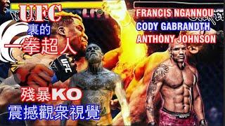 [UFC 另類介紹2] UFC裏的一拳超人 | 盤點聯盟裏的重炮手 | 殘暴KO震撼觀衆視覺 | 法蘭西斯納乾諾,嘴炮康納 ,安東尼强森