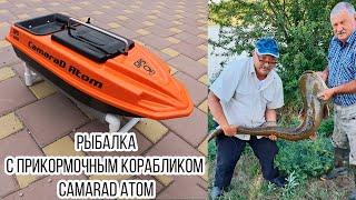 Прикормочный кораблик CamaraD Atom GPS навигацией на рыбалке нашего дорогого клиента из Георгиевска