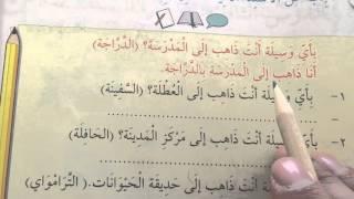 İmam Hatip 6.Sınıf Arapça 5.Ünite Konu Anlatımı