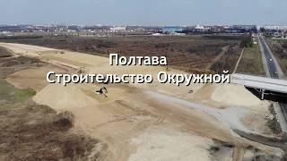 Окружная Полтава. Строительство окружной Полтавы 2019.