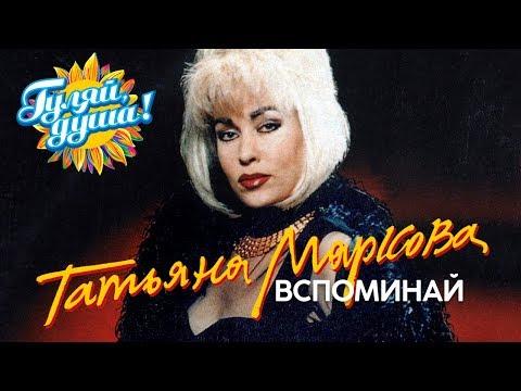 Татьяна Маркова - Вспоминай - Сборник видеоклипов