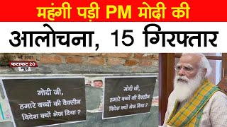 Covid-19 Update: महंगी पड़ी PM Narendra Modi की आलोचना, 15 गिरफ्तार