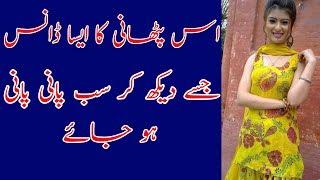 Pashta Girl Mujra | every one feel enjoy | Pari Info