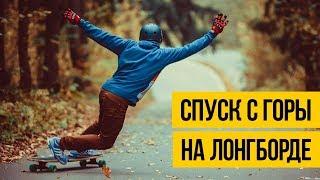 СКОРОСТНОЙ СПУСК НА ЛОНГБОРДЕ 2018 ★ На скейте с горы