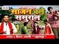 साजन चले ससुराल भाग 1 Superhit Bhojpuri Birha 2017 Haider Ali Jugnu