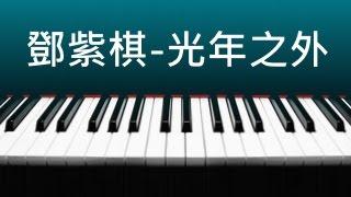 鄧紫棋 - 光年之外 鋼琴版 ( 含琴譜下載 )