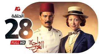 مسلسل واحة الغروب HD - الحلقة الثامنة والعشرون | Wahet El Ghoroub Series - Episode 28