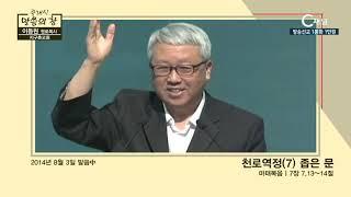 클래식 말씀의 창 - 이동원 원로목사 7회