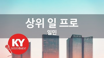 상위 일 프로 - 일민 (KY.21934) [KY 금영노래방] / KY Karaoke